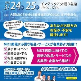 大阪MICE安全対策推進EXPO2021展示会のお知らせ
